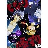 DVD付き となりの怪物くん(12)限定版