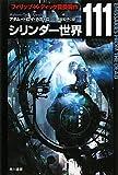 シリンダー世界111 (ハヤカワ文庫SF)