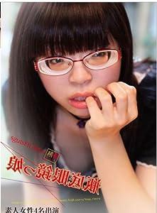 瓶底眼鏡っ娘 [DVD]