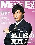 MEN'S EX (メンズ・イーエックス) 2014年 09月号 [雑誌]