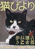 猫びより 2010年 05月号 [雑誌]