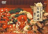 第11回日本伝統文化振興財団賞受賞 片山清司/能楽シテ方 [DVD]