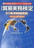 貿易実務検定B・C級「貿易実務英語」オフィシャルテキスト