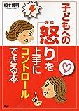 子どもへの「怒り」を上手にコントロールできる本―怒ってばかりの毎日が変わる!