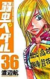 弱虫ペダル 36 (少年チャンピオン・コミックス)