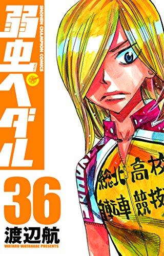 弱虫ペダル(36) (少年チャンピオン・コミックス)