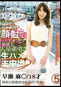 シロウトハンター 05 [DVD]