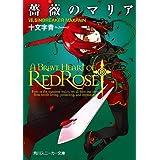 薔薇のマリア VII.SINBREAKER MAXPAIN<薔薇のマリア> (角川スニーカー文庫)