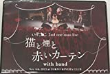 2nd oneman LIVE「猫と煙と赤いカーテン」in 東京キネマ倶楽部(LTD) [DVD]