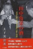 田中角栄の酒 「喜びの酒」「悲しみの酒」「怒りの酒」