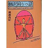 翻訳困りっ話(ぱなし) (河出文庫)