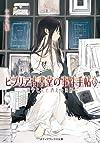 ビブリア古書堂の事件手帖3 〜栞子さんと消えない絆〜 (メディアワークス文庫)