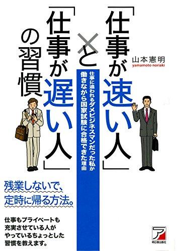 「仕事が速い人」と「仕事が遅い人」の習慣 (アスカビジネス)