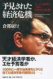 予見された経済危機 ルービニ教授が「読む」世界史の転換