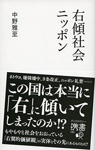 右傾社会ニッポン (携書132)