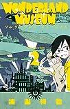 WONDERLAND MUSEUM 2 (少年サンデーコミックス)