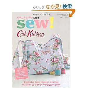 キャス・キッドソンの世界 sew!—表紙のバッグがすぐに作れる! キャス・キッドソンオリジナルファブリック&ラベル 全作品実物大型紙つき