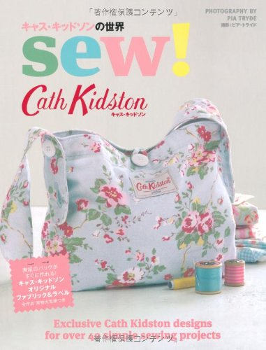 キャス・キッドソンの世界 sew!―表紙のバッグがすぐに作れる! キャス・キッドソンオリジナルファブリックラベル 全作品実物大型紙つき