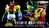 永井豪記念館 スーパーロボット超合金 マジンガーZ (鋼鉄ジーグカラー) 永井豪先生サイン入り 限定100個