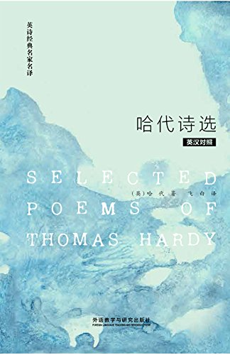 Thomas Hardy - Selected Poems of Thomas Hardy (English Poetry Series) (English-Chinese Bilingual Edition) (Chinese Edition)