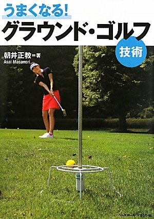 うまくなる!グラウンド・ゴルフ 技術
