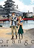 orange(4) (アクションコミックス(月刊アクション))