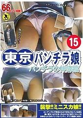 東京パンチラ娘 15(TOP-015) [DVD]