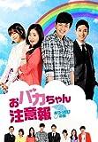 おバカちゃん注意報 ~ ありったけの愛 ~ DVD BOX II