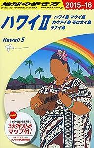 海外旅行の必需品ガイドブックはネット通販で購入 地球の歩き方ハワイ2