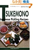 Quick & Easy Tsukemono: Japanese Pickling Recipes (Quick & Easy (Japan Publications))