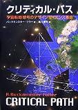 クリティカル・パス―宇宙船地球号のデザインサイエンス革命
