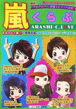 嵐くらぶ―ARASHI‐C.LOVE