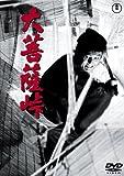 大菩薩峠東宝DVD名作セレクション