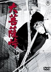 大菩薩峠[東宝DVD名作セレクション]