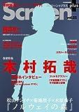 スクリーン+(プラス) Vol.25 (スクリーン特編版)