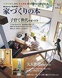 家づくりの本 Vol.5 (オレンジページムック)