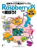 Raspberry Piで遊ぼう! 改訂第2版
