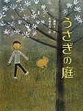 うさぎの庭 (スプラッシュ・ストーリーズ)