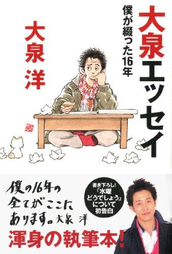 大泉エッセイ ~僕が綴った16年 (ダ・ヴィンチブックス)