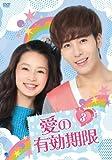 愛の有効期限 DVD-BOX3[DVD]