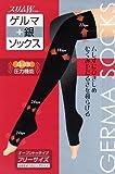 スラットスリムダブリュー ゲルマ+銀ソックス (フリーサイズロングソックス)美脚を目指す貴方に!日本製