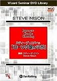 DVD スティーブ・ニソンの「ローソク足のツボ」
