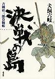 決戦の島 吉岡清三郎貸腕帳