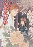 眠れぬ夜の奇妙な話コミックス 百鬼夜行抄(21) (ソノラマコミックス)