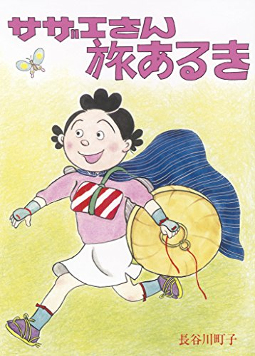 長谷川町子先生がいろんな国で繰り広げる珍道中。『サザエさん旅あるき』