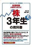株3年生の教科書 (ネットトレーダーズBOOK)