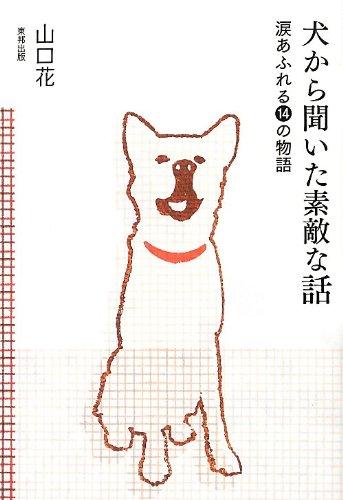犬から聞いた素敵な話 涙あふれる14の物語