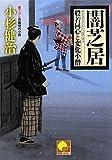 闇芝居 般若同心と変化小僧 (ベスト時代文庫)