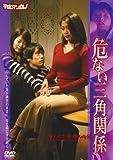 危ない三角関係 奪われた母娘の肉体 [DVD]