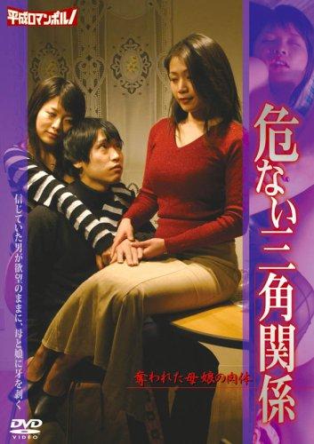 危ない三角関係 奪われた母娘の肉体 [DVD] -